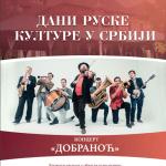 Dani ruske kulture u Srbiji